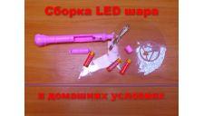 Как правильно собрать светящийся шар баблс (Bubbles) с LED лентой