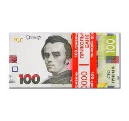 Пачка Сувенирных денег по 100 гривен