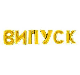 Набор букв ВИПУСК Золото К