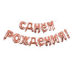 Надувная надпись С ДНЁМ РОЖДЕНИЯ Розовое Золото 13 букв