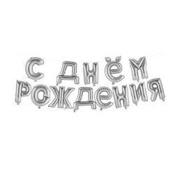 Надувная надпись С ДНЁМ РОЖДЕНИЯ Серебро