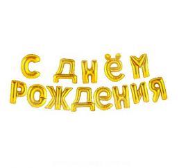 Надувные буквы - шары С ДНЁМ РОЖДЕНИЯ Золото 13 букв