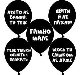 12'' З образами УКР