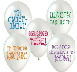 Кульки З похвалою 20шт УКР