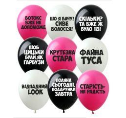 Кульки Образливі 30см 20шт sdr-43