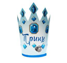 Бумажная Корона ПРИНЦА