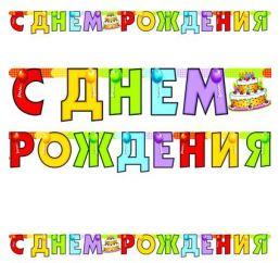 Гирлянда С Днём рождения ТОРТ